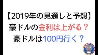 円 豪 ドル 見通し 100