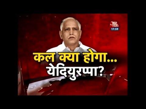 कल क्या होगा येदियुरप्पा ? कल कर्नाटक में होगी मोदी-शाह की सबसे बड़ी परीक्षा