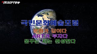 [artkoreatv] 국민문화예술포럼