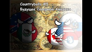 Countryballs Будущее Северной Америки №5 (Североамериканская Континентальная Война)