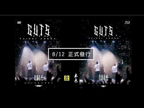 兄弟本色日落黑趴演唱會武漢場幕後花絮 G.U.T.S World Tour In Wuhan Behind the Scenes