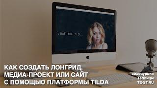 Как самостоятельно создать лонгрид, медиа-проект и сайт с помощью Tilda(В этом видеоуроке вы узнаете, как самостоятельно создать качественный лонгрид с помощью платформы Tilda ..., 2015-12-02T09:43:26.000Z)