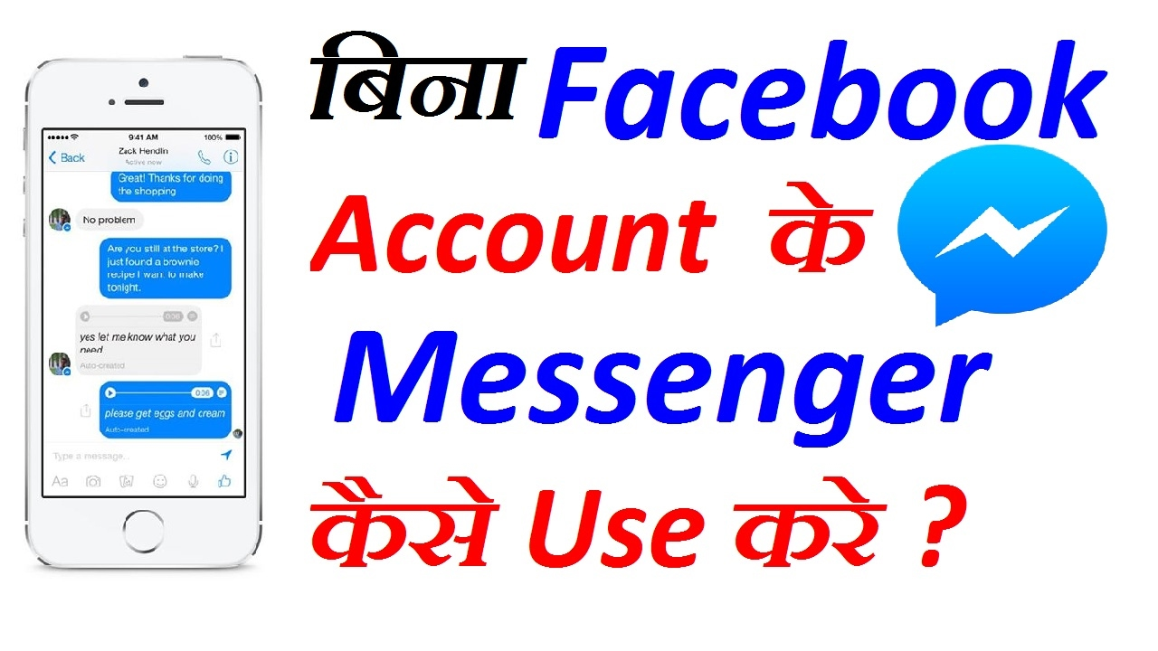 How to use facebook - How To Use Facebook Messenger Without Any Facebook Account Hindi