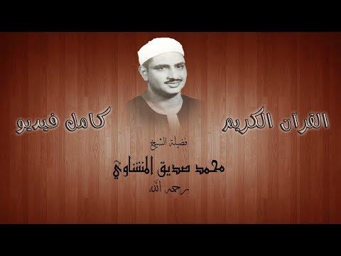 66 الشيخ محمد صديق المنشاوي سورة التحريم Surah At Tahrim Mohamed Siddiq El Minshawi