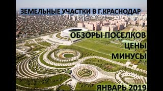 Земельные участки в Краснодаре. Обзор поселков. Актуальные цены.