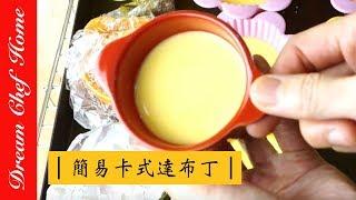 簡易版嫩蒸布丁 卡式達布丁 蒸製 Steamed Custard Pudding (Recipe) 嫩蒸布丁 電鍋蒸布丁 焦糖 Steamed Pudding