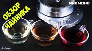 Чайник электрический Redmond RK-M183 | Фильтр кувшин для очистки воды 365 Дней | Покупка | Обзор
