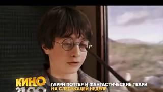 ГАРРИ ПОТТЕР И ФАНТАСТИЧЕСКИЕ ТВАРИ. ПРОМО СТС 2018