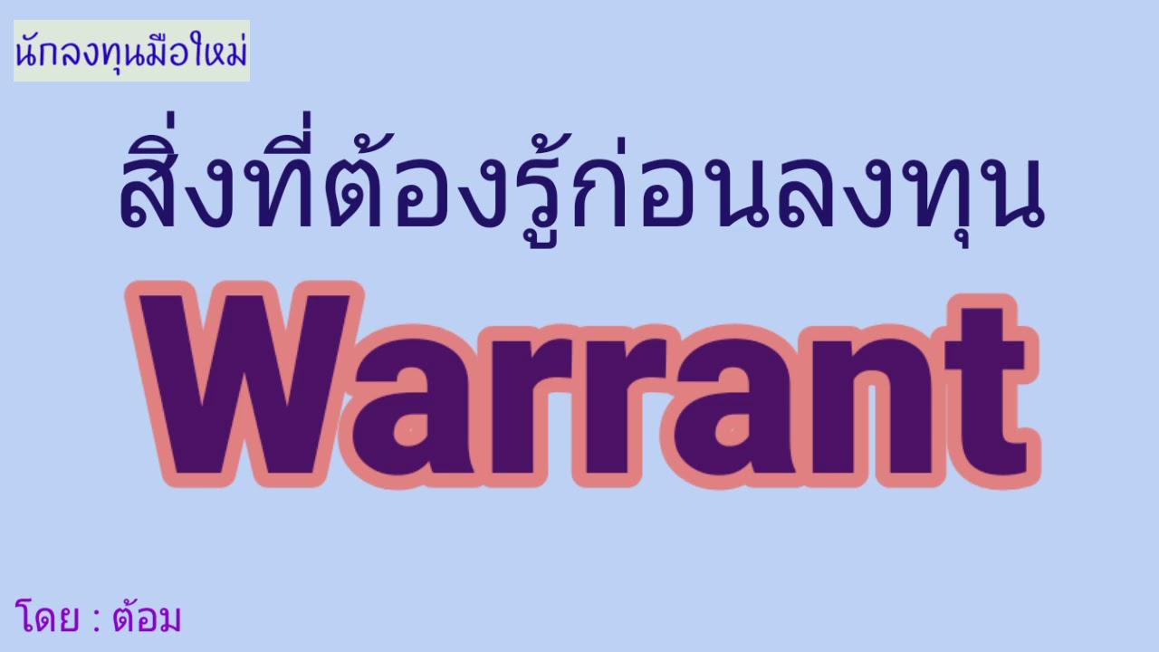EP.362 สิ่งที่ต้องรู้ก่อนลงทุนในWarrant [ นักลงทุนมือใหม่ ]