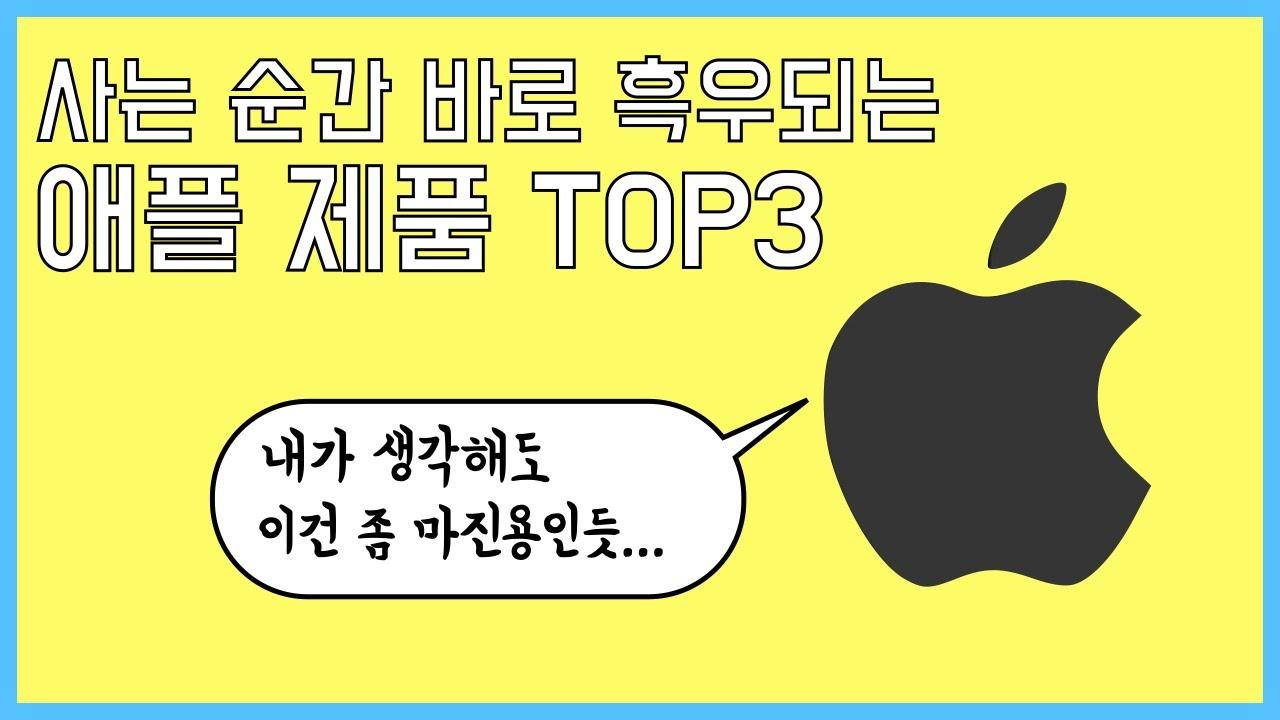가성비가 제대로 폭망한 애플 제품 TOP3!