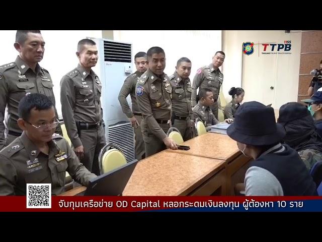เครือข่าย OD Capital | รวบแม่ทีม OD Capital | Tourist Police