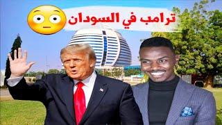 ترامب في السودان 😳           هل يوافق ترامب أن يحكم السودان ؟😨🔥