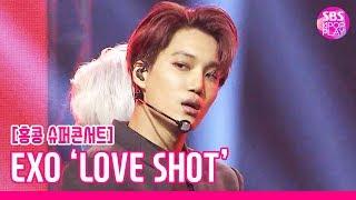 [슈퍼콘서트 in HK] 엑소 'LOVE SHOT' (EXO 'LOVE SHOT')│@SBS SUPER CONCERT IN HONGKONG_2019.8.2