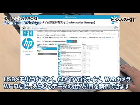 HP Client Security - Device Access Manager - YouTube