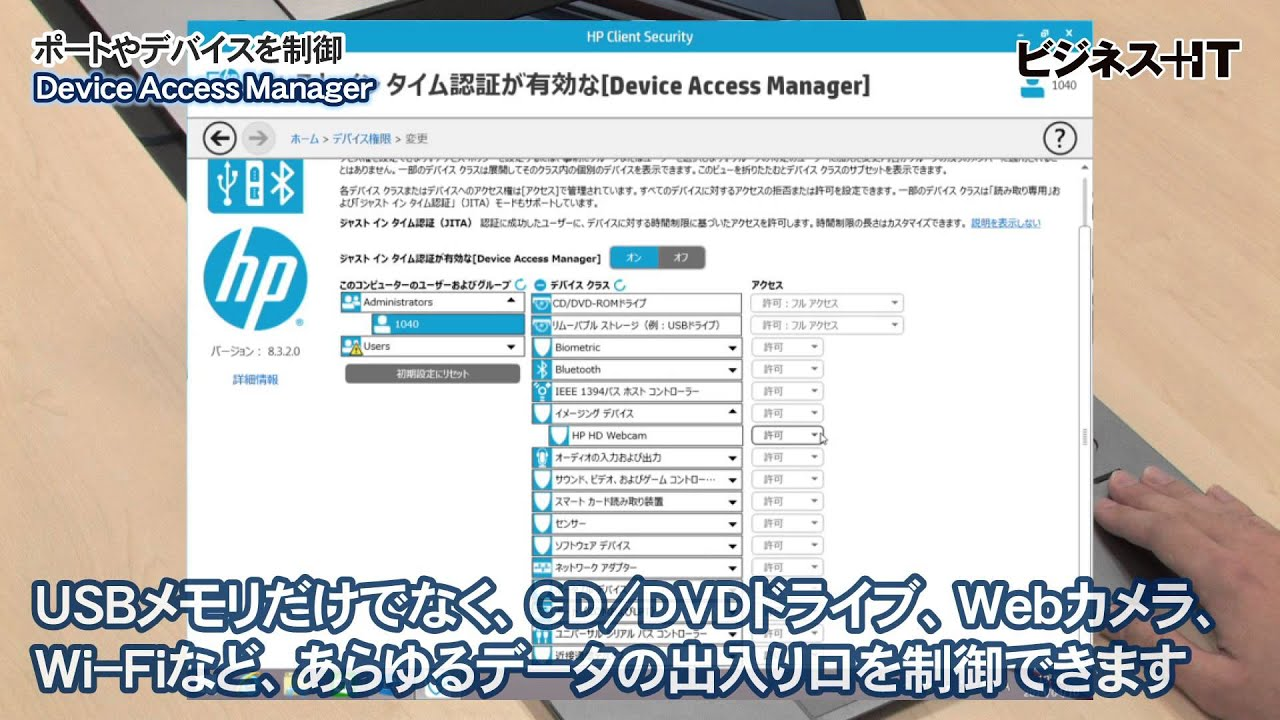 Hp client security device access manager youtube.