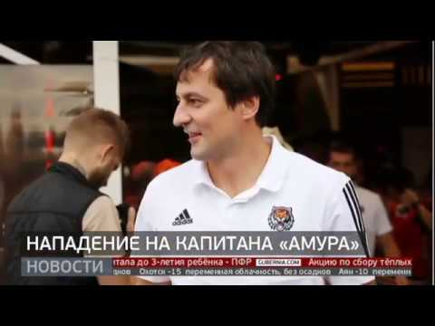 Нападение на капитана Амура. Новости. 02/12/2019. GuberniaTV
