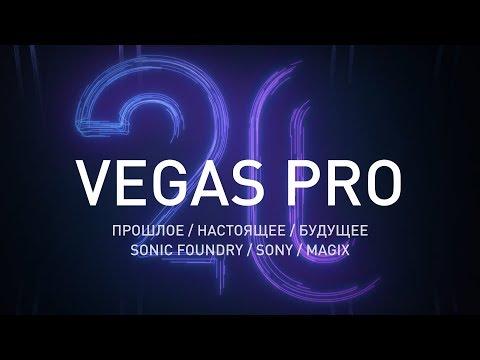 ПОЧЕМУ СКАТИЛСЯ VEGAS PRO? История взлета и падения Vegas Pro.