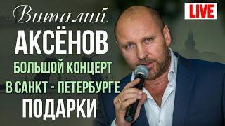 Виталий Аксенов - Подарки (Большой концерт в Санкт-Петербурге 2017)