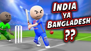 3D ANIM COMEDY - CRICKET || INDIA VS BANGLADESH || LAST OVER