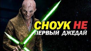СНОУК НЕ ПЕРВЫЙ ДЖЕДАЙ | Звездные Войны: последние джедаи