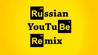 55x55 - Russian YouTube Remix (Placeboing Cover)