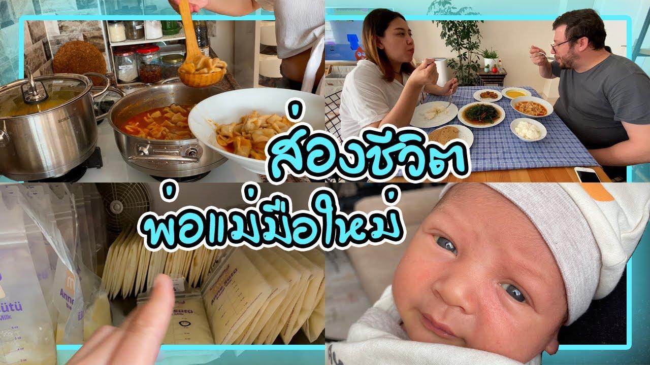 VLOG | อยู่บ้านเลี้ยงลูก ทำกับข้าว วิถีแม่บ้านตุรกี