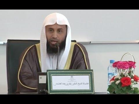محاضرة || كبوات تحقيق المتن القرائي || الشيخ المقرئ علي بن سعد الغامدي