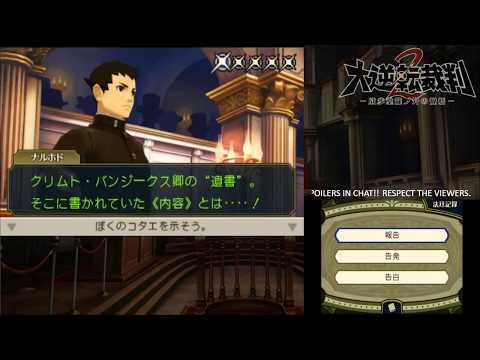 [Twitch Broadcast] Dai Gyakuten Saiban 2 Case 5 - Part 6