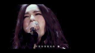 徐佳瑩LaLa 日全蝕演唱會現場實錄-【失落沙洲】Official MV[HD]
