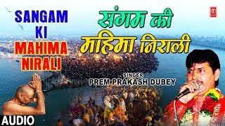 संगम की महिमा निराली I Sangam Ki Mahima Nirali I PREM PRAKASH DUBEY I New Latest Full Audio Song