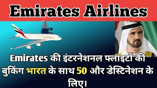 Emirates Starting Direct International Flights to India    New Rule for Travellers of Emirates!!