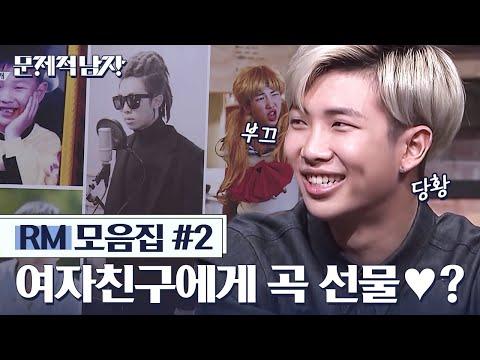 (ENG/SPA/IND) Kim Nam Joon's Girlfriend? | BTS RM Problematic Man (2/10) | #Mix_Clip | #Diggle