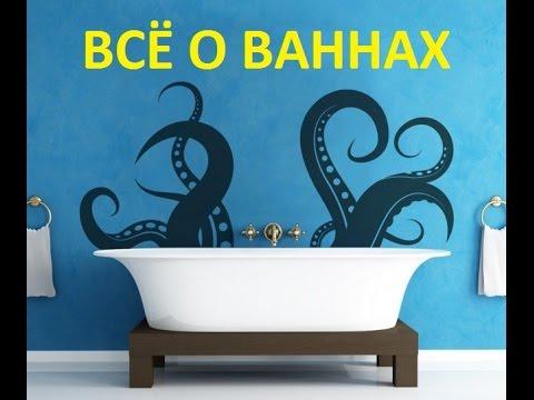 Купить подходящую по цене и характеристикам акриловую ванну можно в интернет-магазине «агромат». Ассортимент сантехники постоянно обновляется и пополняется новыми коллекциями. Купить акриловые ванны в киеве, одессе, львове, харькове, днепре, черновцах, виннице, кропивницком.