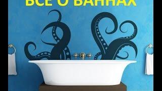 Какую ванну выбрать? ........................................стальную, чугунную, акриловую?(, 2015-10-20T12:36:40.000Z)
