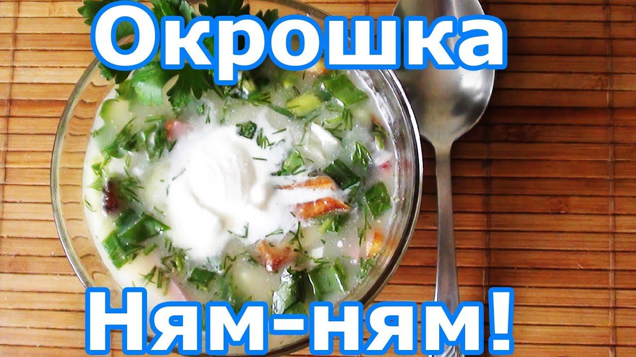 безуглеводная окрошка рецепт с фото