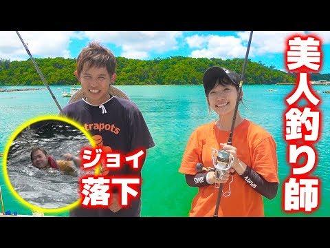 美人釣り師にぼっこぼこにされた上にジョイ海に落ちる【ハイサイ水族館#4】