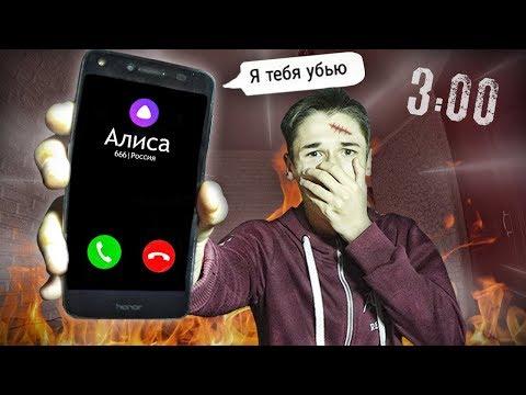 МНЕ звонит АЛИСА В 3:00 ЧАСА НОЧИ! НИКОГДА не ГОВОРИ с Алисой в 3 часа ночи! Разговор с Алисой / DEP