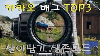배틀그라운드 오래 살아남기 도전 가상 서바이벌 게임 여행 영상 569 TOP3