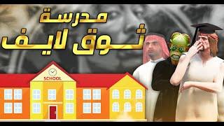 قراند الحياة الواقعية | عبدو ناجي و مدرسة المشاغبين | ثوق لايف