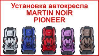 Установка автокрісла Martin Noir Pioneer
