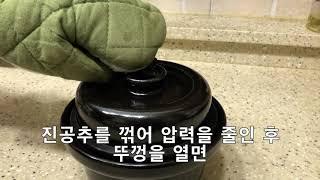 혼밥 전자렌지 미니 1인용 밥솥 천연 옹기 재질 사용 …