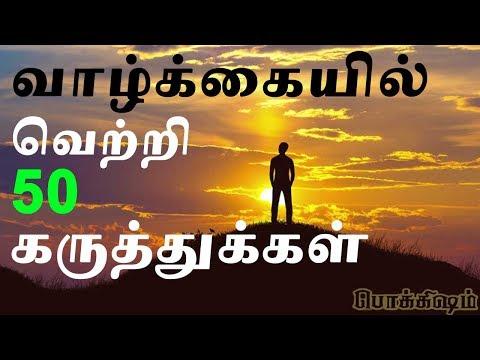 தன்னம்பிக்கை தான் வெற்றிக்கு நண்பன்  | Tamil Motivation Speech | Self Confidence  in Tamil