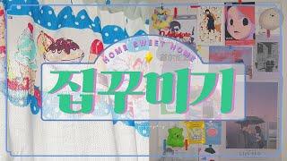 [영영 | vlog] 집.. 아니 원룸 꾸미기 / 레트…