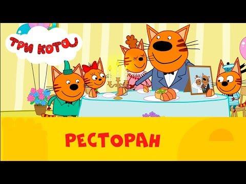 Три кота на СТС Kids | Ресторан