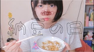 納豆ご飯食べた。ねばねば。