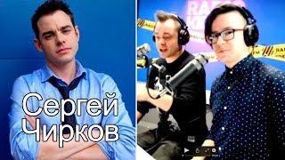Сергей Чирков в гостях у Святослава Войтенко на RADIOKIDSFM