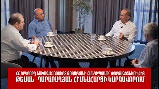 ՀՀ երկրորդ նախագահ Ռոբերտ Քոչարյանի հանդիպումը` փորձագետների հետ