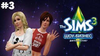 The sims 3 Шоу-Бизнес #3 Мастер музыкальных открыток ♫