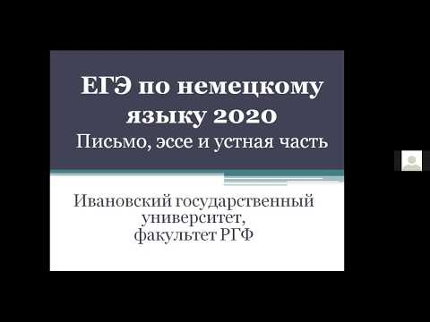Немецкий язык, ЕГЭ 2020
