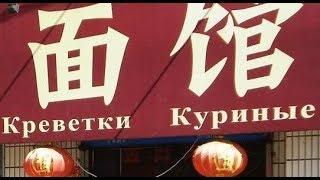 Китайские названия магазинов для русских. Куриные креветки!!!